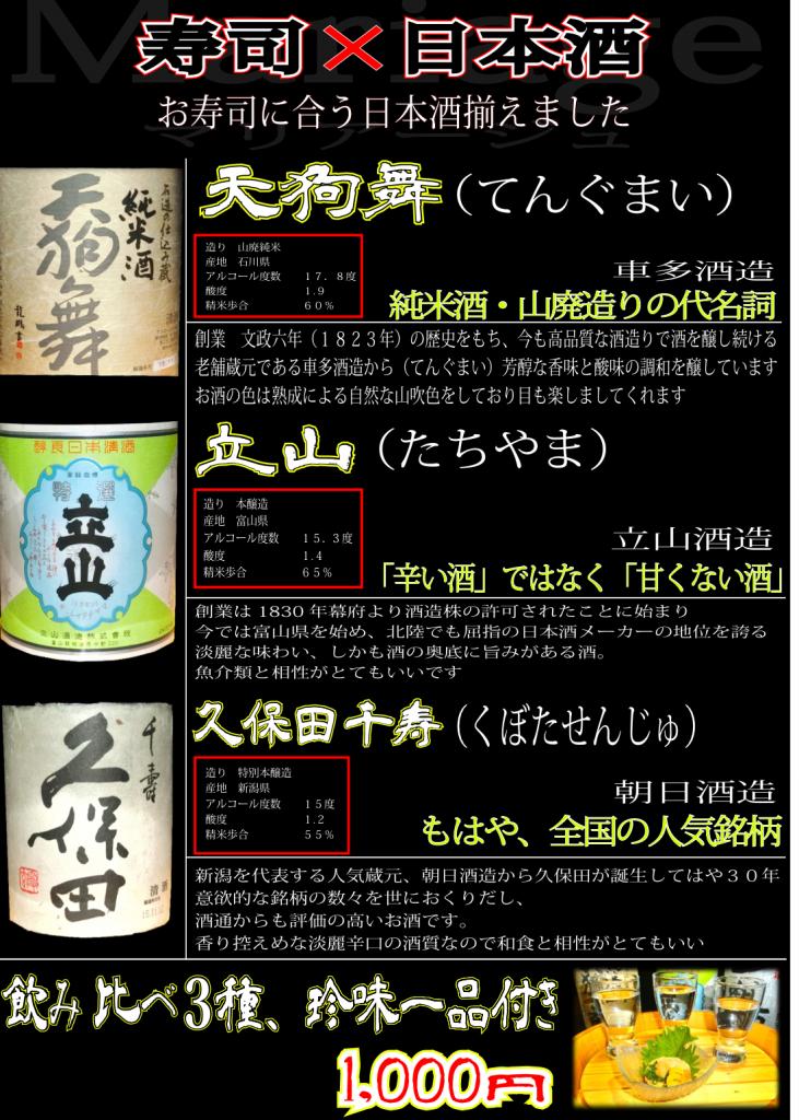 『石垣 寿司』日本酒メニュー